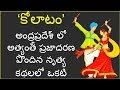 TAMIL DRUMS MUSIC WITH ANDHRA KOLATAM DANCE