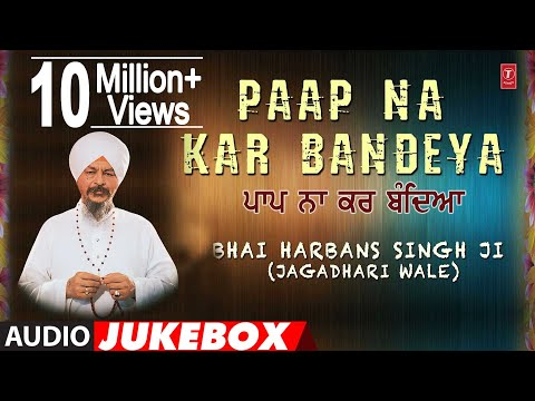 Paap Na Kar Bandeya - Bhai Harbans Singh Ji