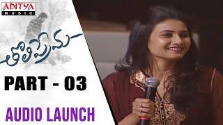 Tholi Prema Audio Launch Part 03 || Tholi Prema Movie || Varun Tej, Raashi Khanna | SS Thaman - ADITYAMUSIC