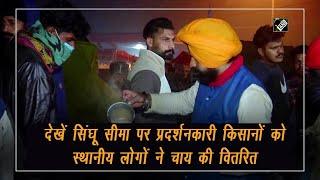 video : Watch Singhu border पर प्रदर्शनकारी किसानों को स्थानीय लोगों ने चाय की वितरित