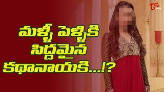 Star Actress Ready For 2nd Marriage #FilmGossips - TELUGUONE