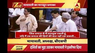 Know why did BSP chief Mayawati resign from Rajya Sabha - ABPNEWSTV
