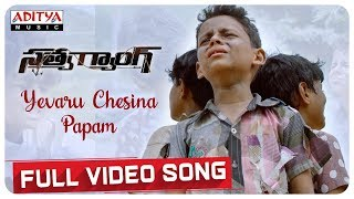 Yevaru Chesina Papam Full Video Song || Satya Gang Songs || Prabhas - ADITYAMUSIC