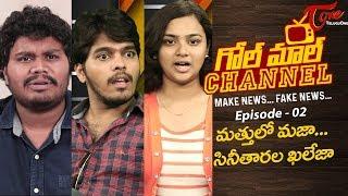 Golmaal Channel - Make News Fake News | Mathulo Majaa Cine Tarala Khaleja | Episode 2 | by Sai Teja - TELUGUONE