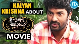 Director Kalyan Krishna About Soggade Chinni Nayana Movie || Talking Movies With iDream - IDREAMMOVIES