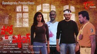 STORY SITTING   Telugu Thriller Short Film With Jabardasth Murali & Jabardasth Ramu - TELUGUONE