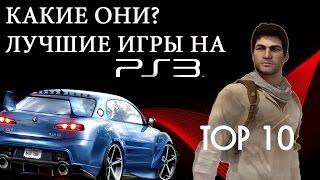 ТОП 10 Лучших игр  на Playstation 3 (PS3) Обзор, Лучшие игры на PS3