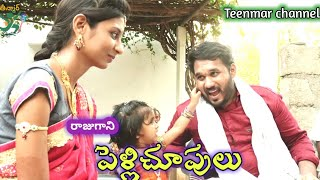 Village lo Raju gaani pelli choopulu||Creative thinks Raju||Sathi reddy||Teenmar channel - YOUTUBE