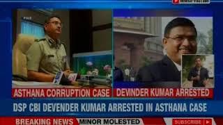 Asthana corruption case: DSP Devendar Kumar arrested in Rakesh Asthana case - NEWSXLIVE