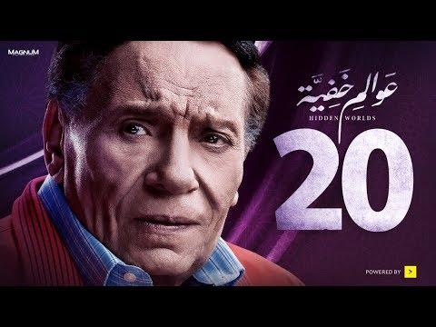 Awalem Khafeya Series - Ep 20 | عادل إمام - HD مسلسل عوالم خفية - الحلقة 20 العشرون