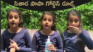 Mahesh Babu Daughter Sitara Shares Golden Rules To Follow | #StayHomeStaySafe - TFPC