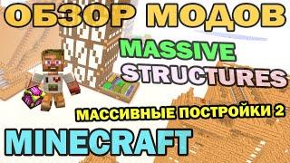 �.181 - ��������� ��������� 2 (Instant Massive Structures 2) - ����� ����� ��� Minecraft 1.7.2