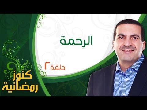 برنامج كنوز رمضان -حلقة 2 - الرحمه