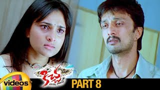 Kiccha Telugu Full Movie HD | Sudeep | Ramya | Rangayana Raghu | Harikrishna | Part 8 | Mango Videos - MANGOVIDEOS