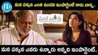 Paper Boy Movie Emotional Scene | Sampath Nandi | Santosh Sobhan | Riya Suman | iDream Movies - IDREAMMOVIES