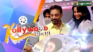Kollywood Uncut 13-08-2015 – Puthuyugam tv Show