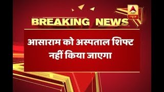 Case Verdict: Asaram not to be shifted to hospital - ABPNEWSTV