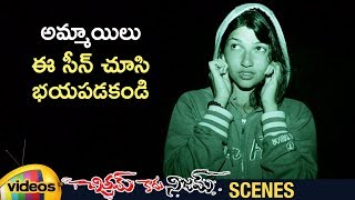 Girl Scared by an Unknown | Chitram Kadhu Nijam Movie Scenes | Darshan | Pallavi | Mango Videos - MANGOVIDEOS