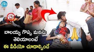 బాలయ్య గొప్ప మనసు తెలియాలంటే ఈ వీడియో చూడాల్సిందే - Balakrishna Helped Cancer Diagnosed Child - IDREAMMOVIES