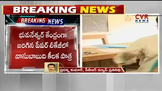 ఎంసెట్ పేపర్ లీకేజ్ | EAMCET Paper Leakage: Two More Arrested in Paper Leak Case | CVR News - CVRNEWSOFFICIAL