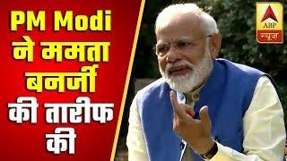 Mamata Didi Saal Me Ek Do Kurte Mere Liye Bhejti Hain: Modi - ABPNEWSTV