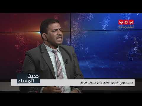 جديد ملف المعتقلين و نتائج مشاورات عمان | حديث المساء