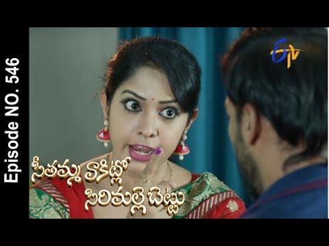 Seethamma Vakitlo Sirimalle Chettu | 3rd June 2017 | Full Episode No 546 | ETV Telugu | cinevedika.com