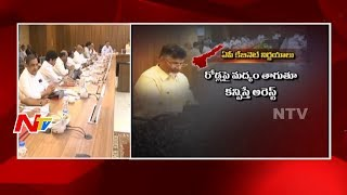 AP Cabinet Meeting High Lights || Vijayawada || NTV - NTVTELUGUHD