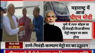 PM Narendra Modi आज Maharashtra को 41 हज़ार crore की देंगे सौगात - ITVNEWSINDIA