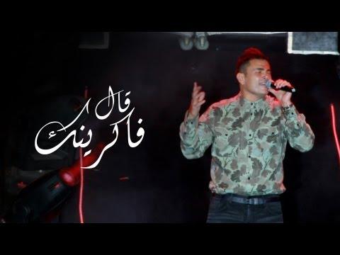 عمرو دياب اغنية قال فاكرينك 2013