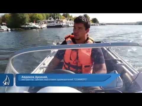 уроки вождения на лодке