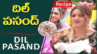 దిల్ పసంద్ తయారీ విధానము | Dil Pasand Recipe | Cooking With Udaya Bhanu | TVNXT Hotshot - MUSTHMASALA