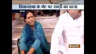 RJD senior leader Rabri Devi stages protest outside Bihar Legislative Assembly - INDIATV