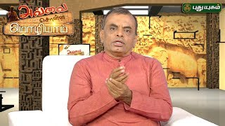 Avvai Sonna Mozhiyaam   Morning Cafe 18-07-2017  PuthuYugam TV Show