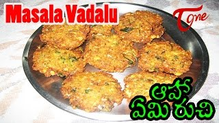 Aaha Emi Ruchi | How to Make Masala Vada | TeluguOne - TELUGUONE