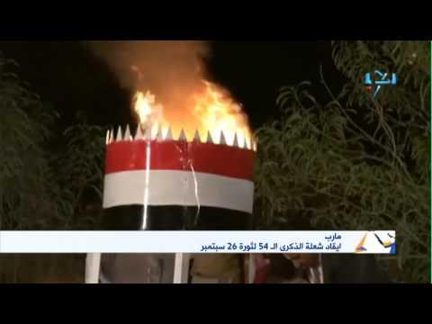 مأرب | ايقاد شعلة الذكرى ال54 لثورة 26 سبتمبر