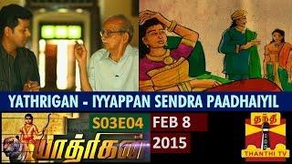 "Yathrigan – ""Iyyappan Sendra Padhaiyil "" 08-02-2014 Thanthi tv Program"