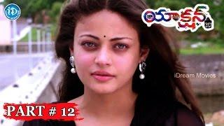 Action 3D Full Movie Parts 12     Allari Naresh, Shaam, Vaibhav, Raju Sundaram    Bappilahari - IDREAMMOVIES