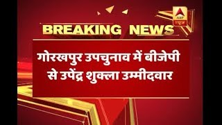 Gorakhpur By Election: BJP's candidate is Upendra Shukla - ABPNEWSTV