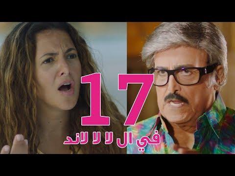 مسلسل في ال لا لا لاند - الحلقه السابعة عشر   Fel La La Land - Episode 17