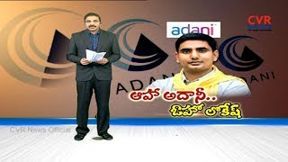 ఆహా అదానీ.. ఓహో లోకేష్ : Minister Nara Lokesh Brought Adani Group to AP | CVR News - CVRNEWSOFFICIAL