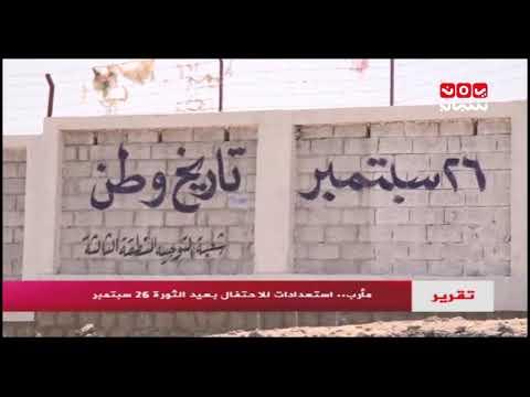 #مأرب ... استعدادات للاحتفال بعيد الثورة 26 سبتمبر | تقرير  يمن شباب