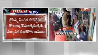 CRPF Jawan Ends His life, Medichal District | Telangana  | CVR NEWS - CVRNEWSOFFICIAL