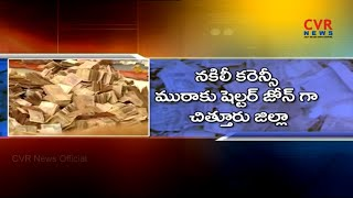 Fake Currency Notes Printing Gangs Increased in Chittoor Dist | CVR News - CVRNEWSOFFICIAL