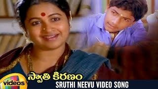 Swathi Kiranam Movie Songs | Sruthi Neevu Full Video Song | Master Manjunath | Mammootty | Radhika - MANGOVIDEOS