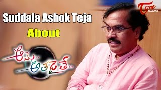Suddala Ashok Teja About Haneesh & Chira Shri || Ame Athadaite Movie Team Chit Chat #AmeAthadaite - TELUGUONE
