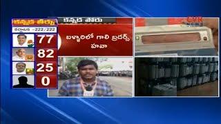 బళ్లారిలో గాలి బ్రదర్స్ హవా   Battle for Karnataka Became a PM Modi vs CM Siddaramaiah   CVR News - CVRNEWSOFFICIAL