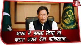 Imran Khan ने Pakistan पर Pulwama हमले को लेकर लगाए गए इल्ज़ामों को ठहराया गलत, अंत में दी गीदड़ भभकी - AAJTAKTV