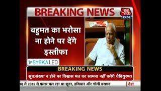 कर्नाटक Live  Updates: बहुमत ना बनी तो फ्लोर टेस्ट से पहले इस्तीफ़ा दे सकते हैं येदियुरप्पा |Breaking - AAJTAKTV
