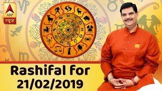 Rashifal for 21st February, 2019 | GuruJi With Pawan Sinha - ABPNEWSTV